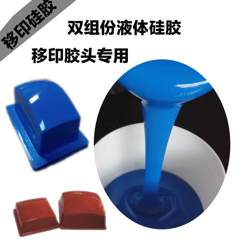 电镀玩具图案移印专用移印硅胶,加成型液体