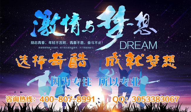 郑州UI设计师培训机构哪家好看奇酷学院如