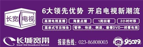 宽带提速,长寿宽带,重庆长城宽带(图)