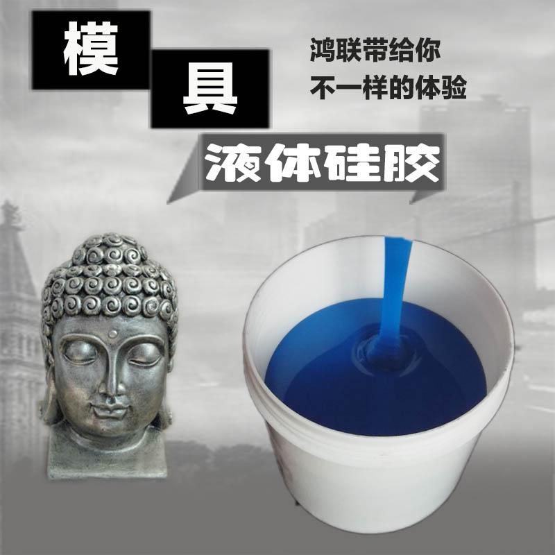 厂家供应工艺品翻模工业级硅胶,常温固化缩