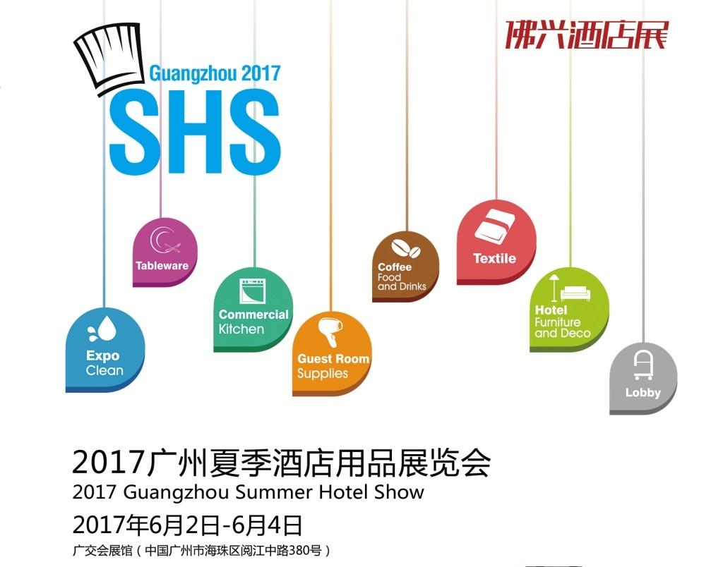 2017夏季广州酒店用品展览会