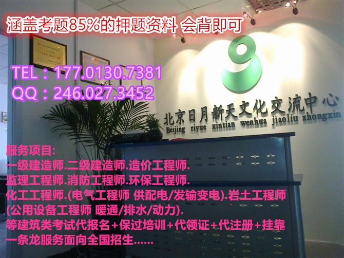 广东省一级消防工程师考试包过