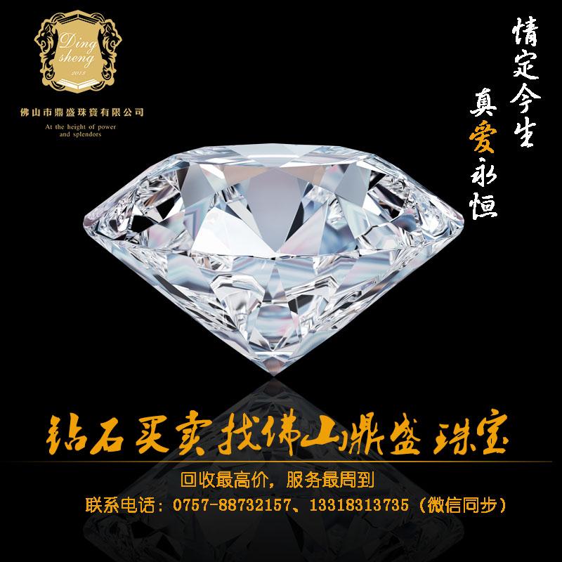 佛山高价回收抵押黄金,钻石,翡翠,名包,