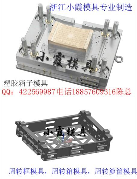 内蒙古乌拉特后旗透明注射中专物流箱子模具 透明注射汽配物流箱子模具