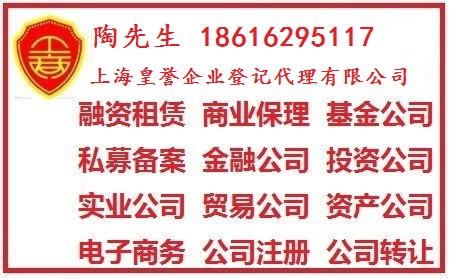 上海互联网金融公司转让有多复杂