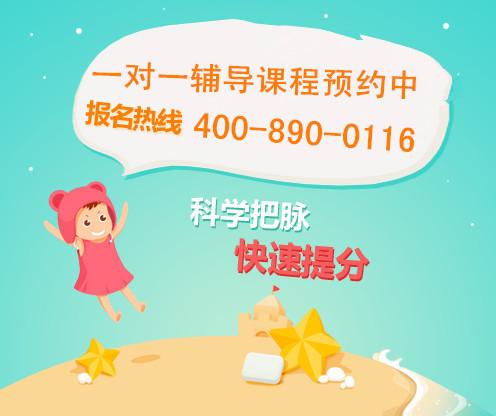 天津初中数学补习多少钱一节课?辅 导班免
