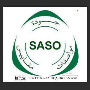 博瑞专业SASO认证SASO认证流程