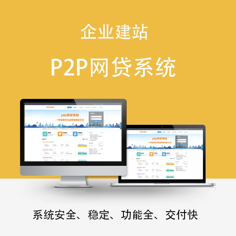 济南P2P网贷系统供应信誉保证