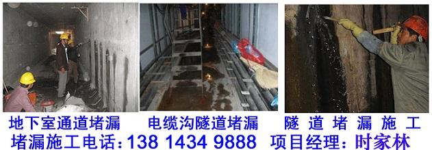 云南省沉井船坞堵漏防水施工单位