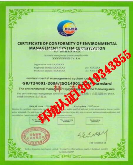 新疆14001环境认证咨询供应哪家专业