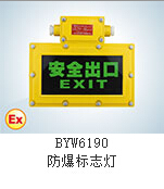 正辉BYW6190-LED2W防爆安全出口指示灯厂家型号