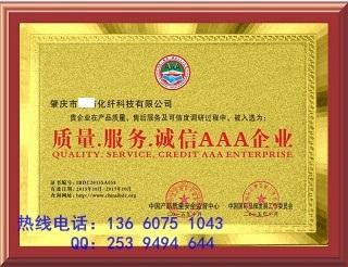 质量服务诚信AAA企业如何申请