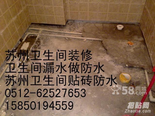 苏州卫生间装修翻新改造——厕所漏水维修卫