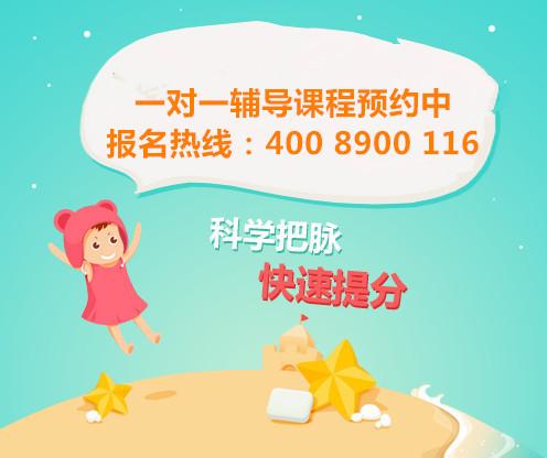 北京丰台区一对一补习机构有哪些?精锐教育