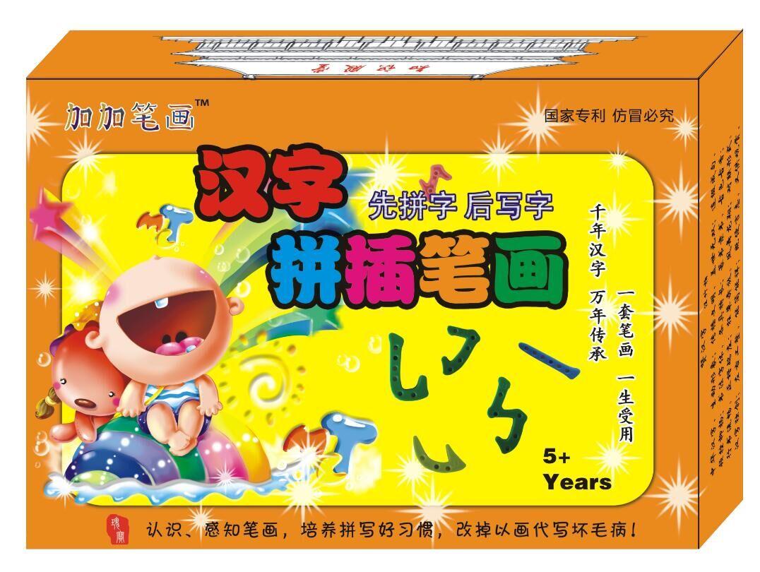 拼插笔画 专利 益智 亲子 教玩具5+