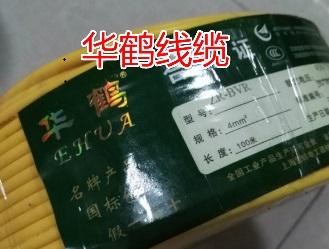 【华鹤线缆】华鹤牌BV4平方电线
