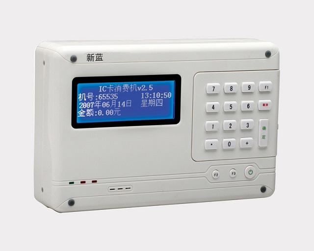 苏州新蓝售饭机XL-X200挂式消费机