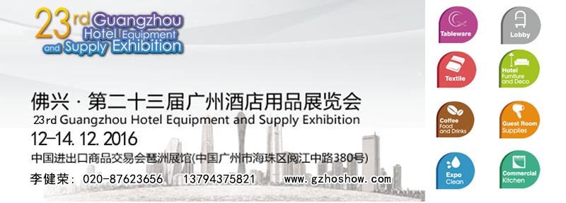 第二十三届广州国际清洁设备用品展览会