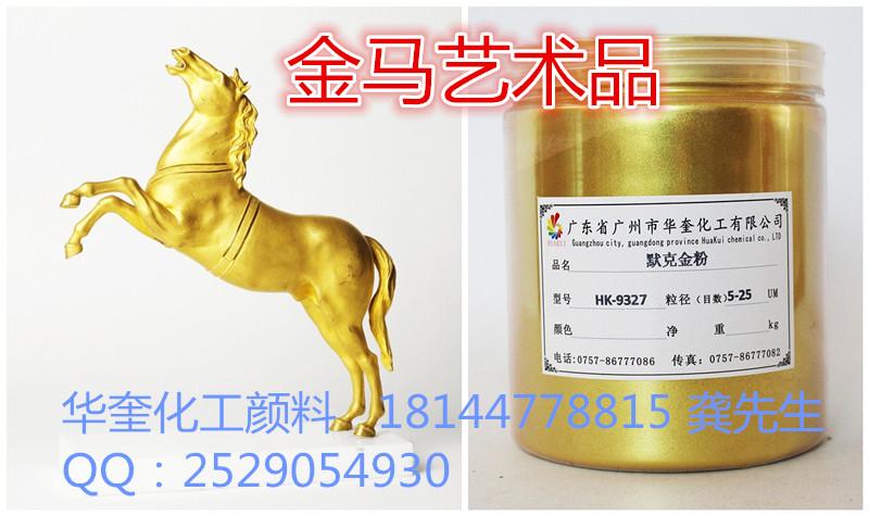 华奎牌工艺品专用黄金粉 珠光粉400目金