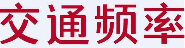 天津交通电台广告价格折扣,亚瀚传媒强势代