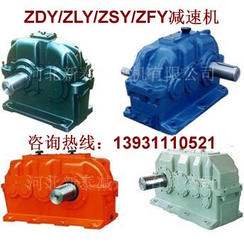 ZFY224-VI减速机定制加工