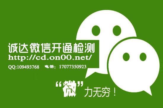 北京微信开通检测不同反响的高准确率