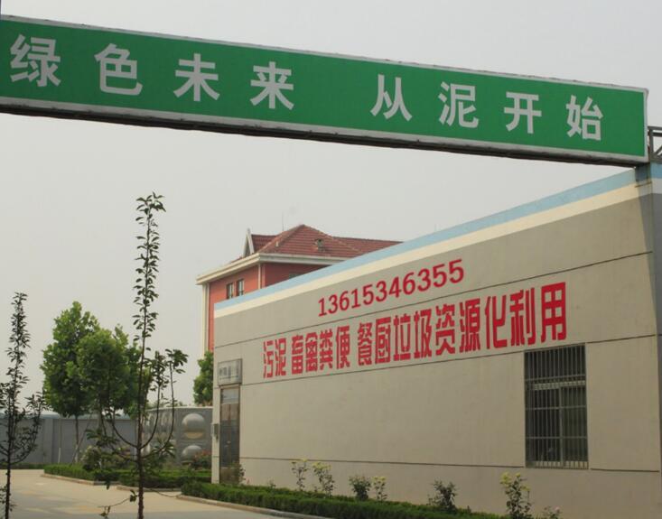 市政污水厂污泥处理技术FH-001