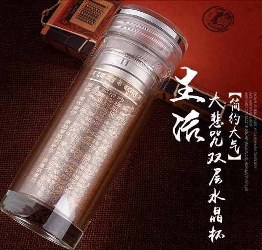 哈尔滨大悲咒水晶杯【13030084318】