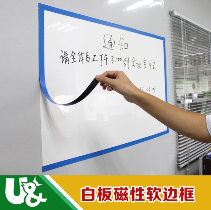 深圳优力优磁性办公用品可定制尺寸环保出口