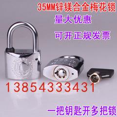 30mm/35mm梅花钥匙合金锁