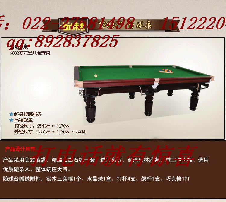 天津跑步机专卖,天津篮球架专卖,天津台球桌专卖