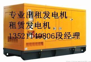 辽源出租发电机,租赁发电车1510635