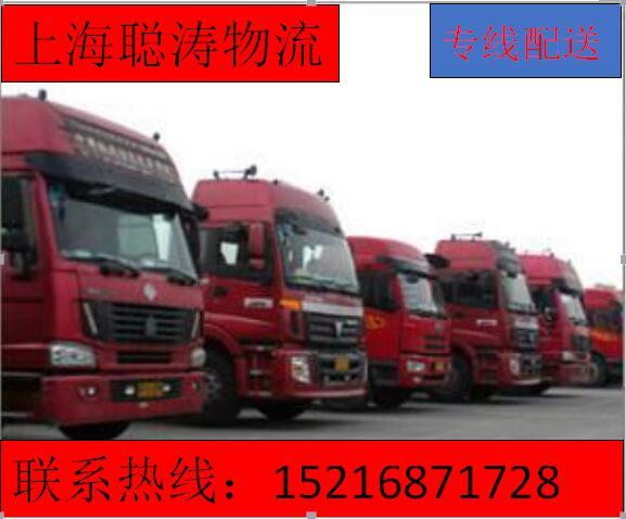 奉贤区物流专线公司:上海到济南物流公司,
