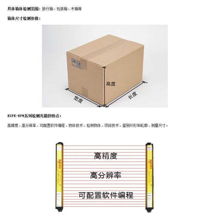 深圳ESPE河北在线检测光幕供应快递物流