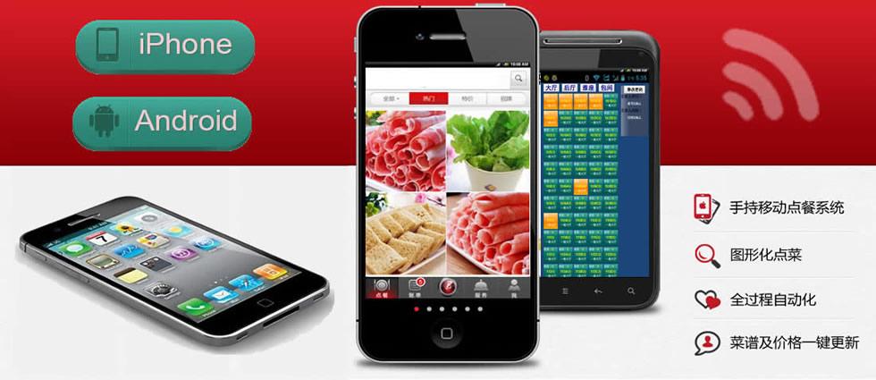 免费平板点餐软件供应厂家直销