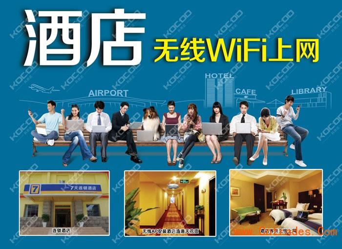 酒店无线上网覆盖/酒店无线微信认证的好处