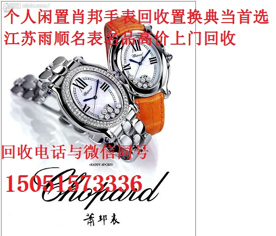 苏州欧米茄手表回收omega名表回收