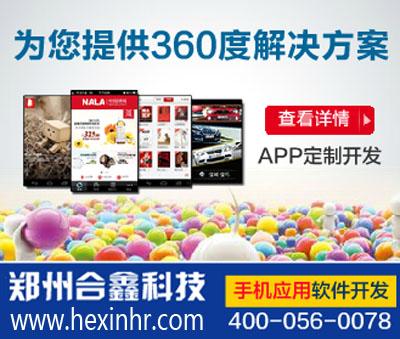 郑州哪家酒店app开发公司最专业
