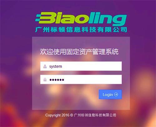 政府固定资产管理软件,广州固定资产管理软