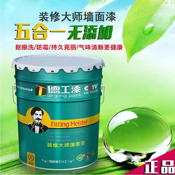 中国名牌涂料内外墙乳胶漆环保家装工装漆免