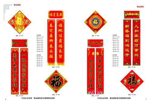 春节对联订做、菏泽对联订做、顺发印业(多图)