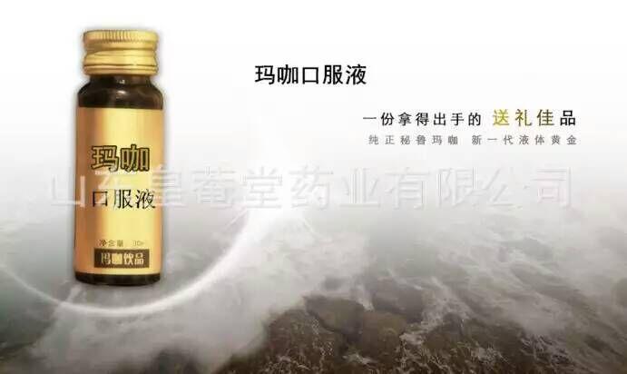 济宁皇菴堂玛卡口服液生产、代加工信誉保证