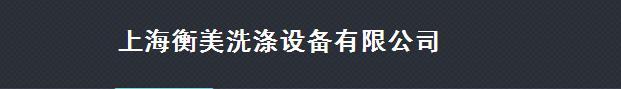 上海酒店设备厂家*上海酒店用品厂家*衡美供