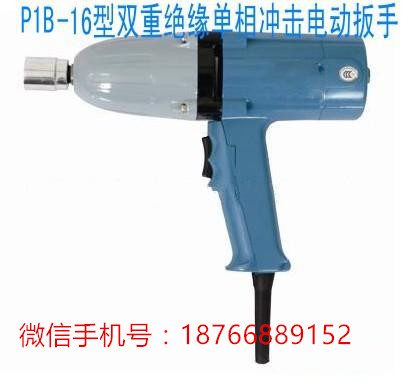 NB-550手提内燃螺栓扳手-专业生产制造