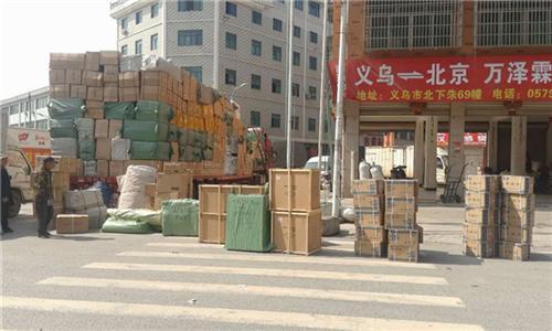 义乌到北京物流|万泽霖货运代理|物流价格
