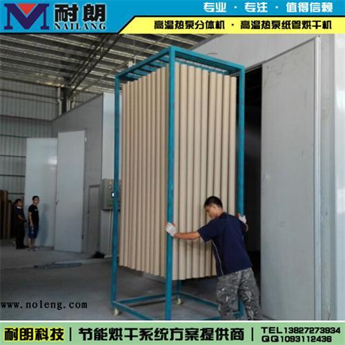 纸管烘干机、耐朗科技,节能耐用、铝箔包装