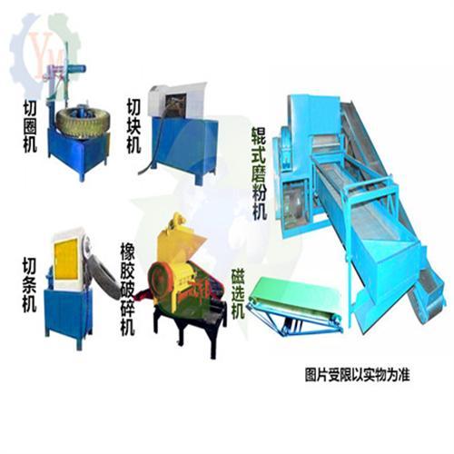 安徽省橡胶颗粒设备、豫民机械、橡胶颗粒设备哪家好?