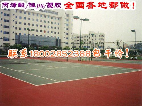 淮南市滁州市龙子湖区禹会区塑胶球场材料,网球场施工标准