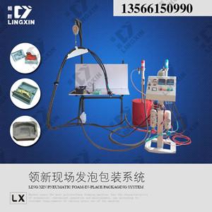 供应领新聚氨酯lxpu电子产品自动包装机