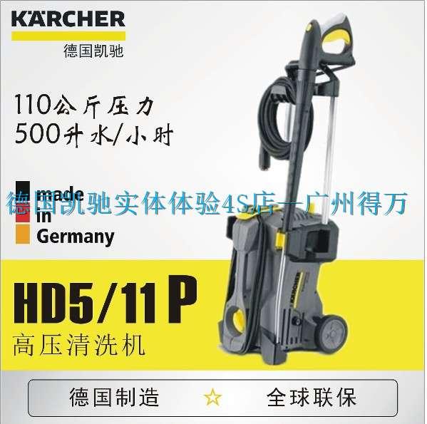 德国凯驰冷水高压清洗机 HD5/11P